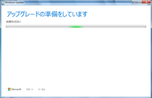 2015-08-20UpgradeWindows10_2.png