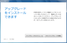 2015-08-20UpgradeWindows10_3.png