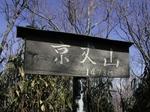 20051123京丈山山頂.JPG
