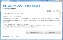 2015-08-20UpgradeWindows10_1.png